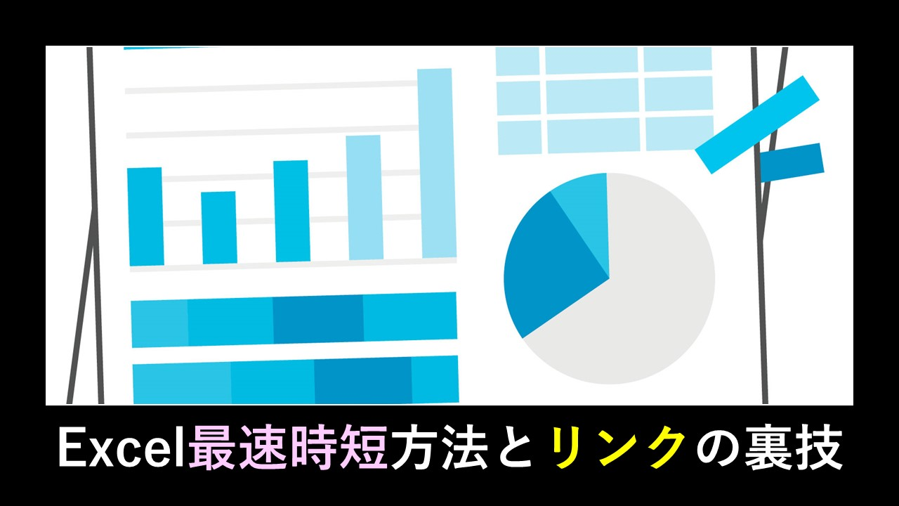 Excel リンク