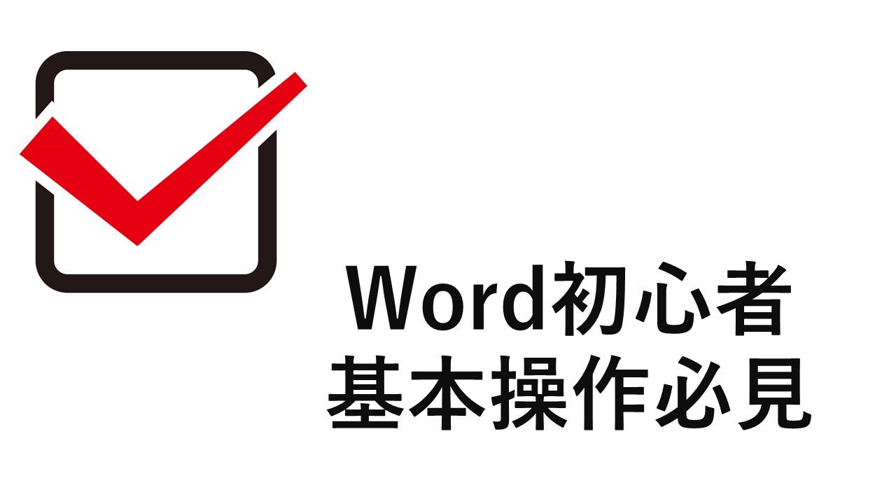 Word基本操作