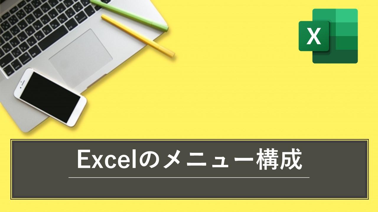 Excelの画面構成