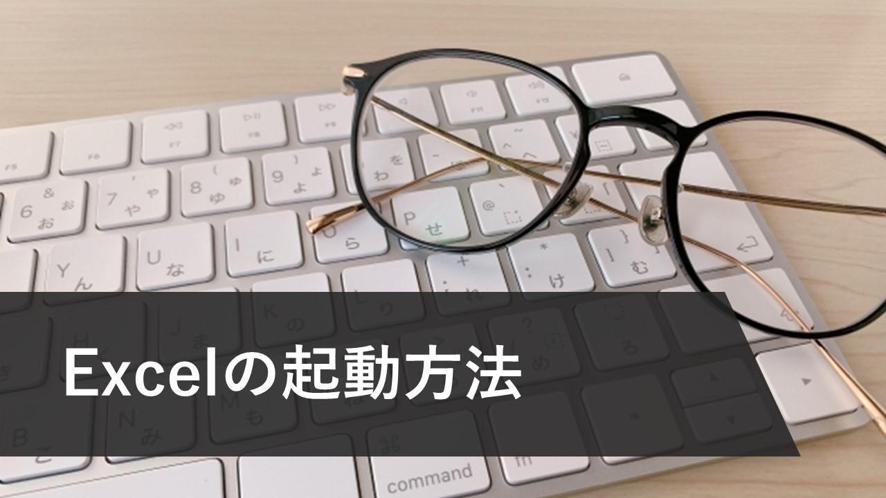 Excelの起動方法