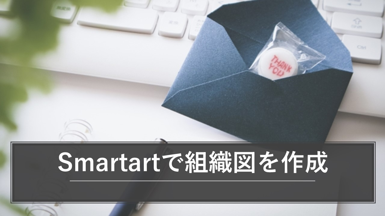 Smartart組織図