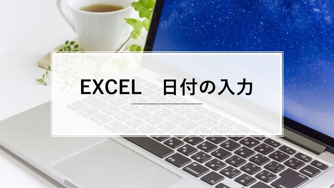 Excel日付入力