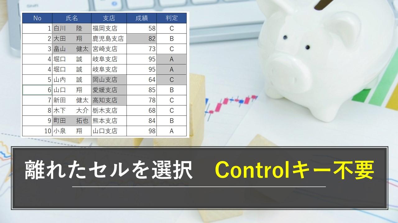 Excel 空白セルの選択