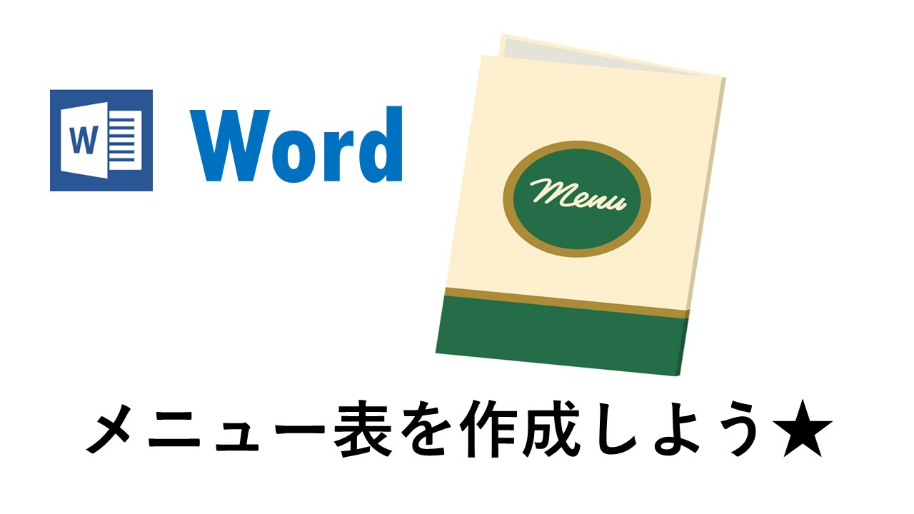Word メニュー表