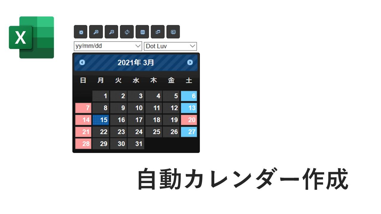Excel 自動カレンダー作成