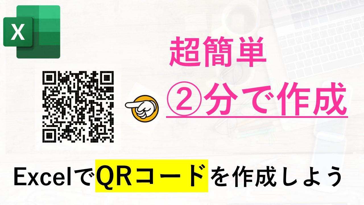 Excel QRコード