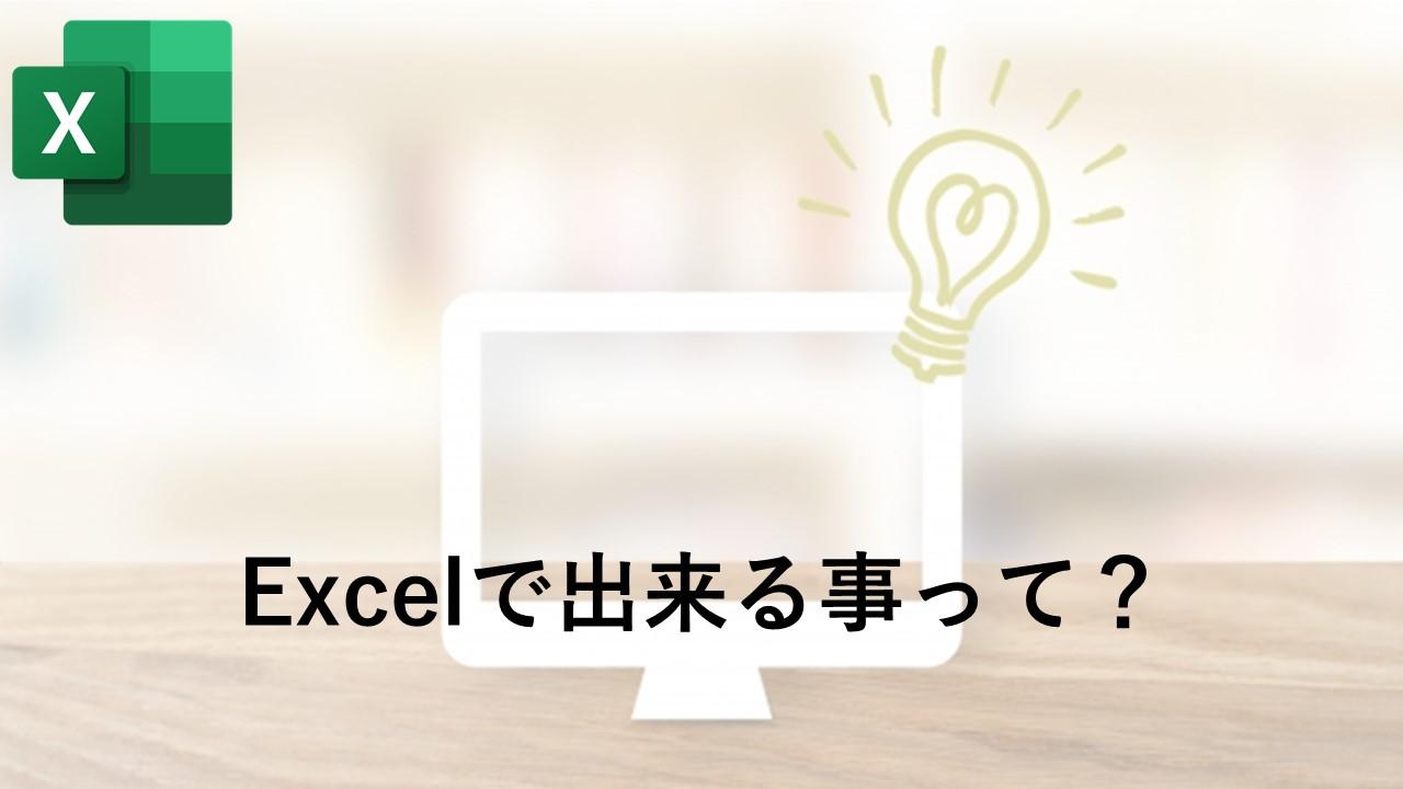 Excelで出来る事
