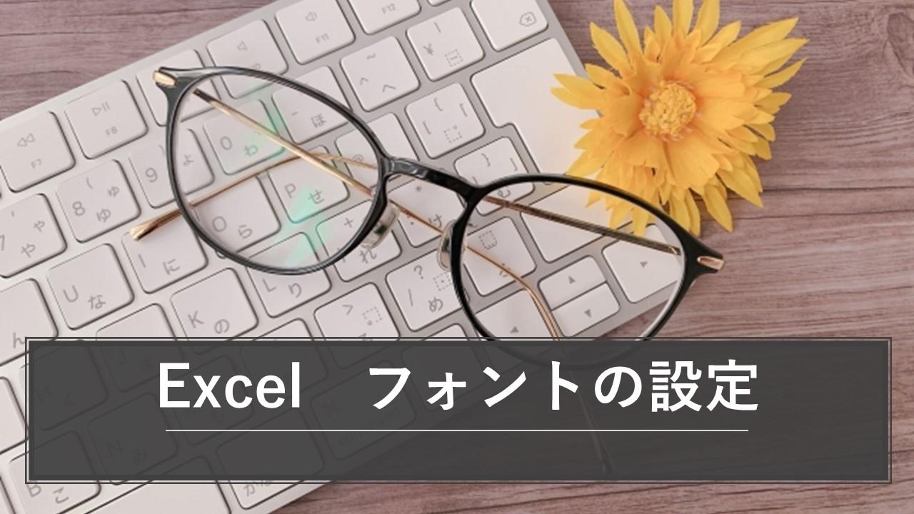 エクセル書式設定
