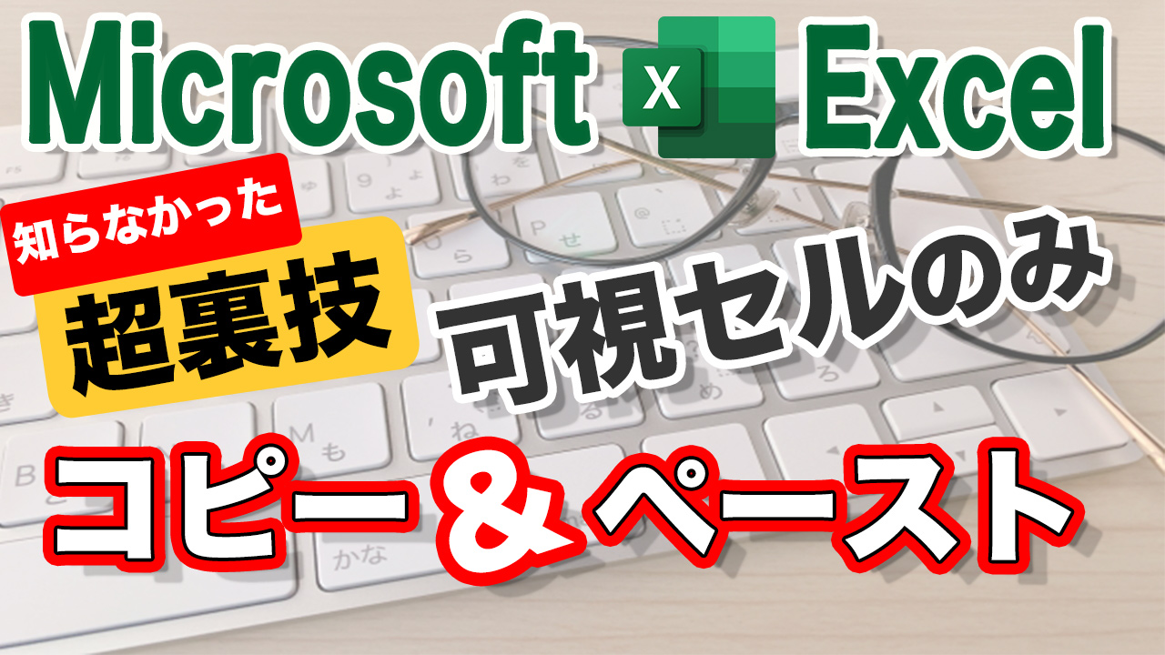 Excel 非表示セル
