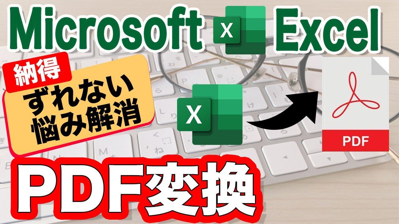 Excel PDF変換