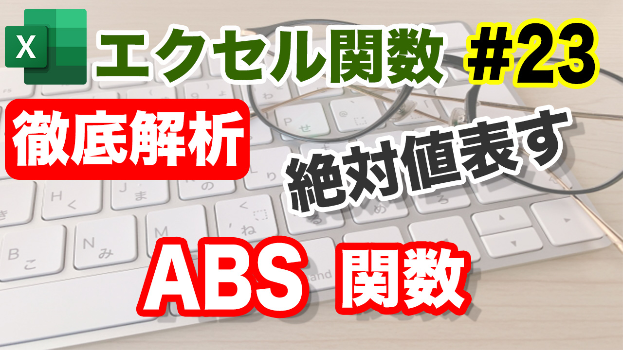 Excel ABS関数