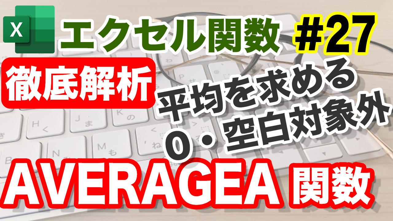 Excel AVERAGEA関数