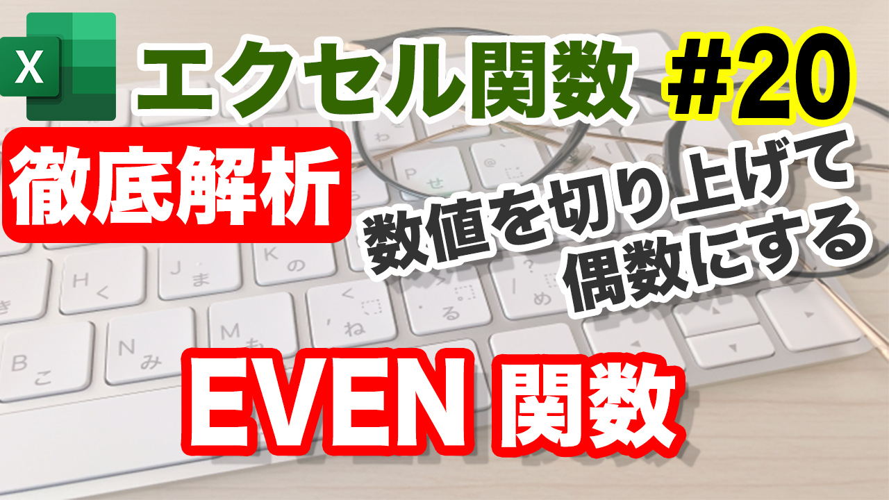 Excel EVEN関数