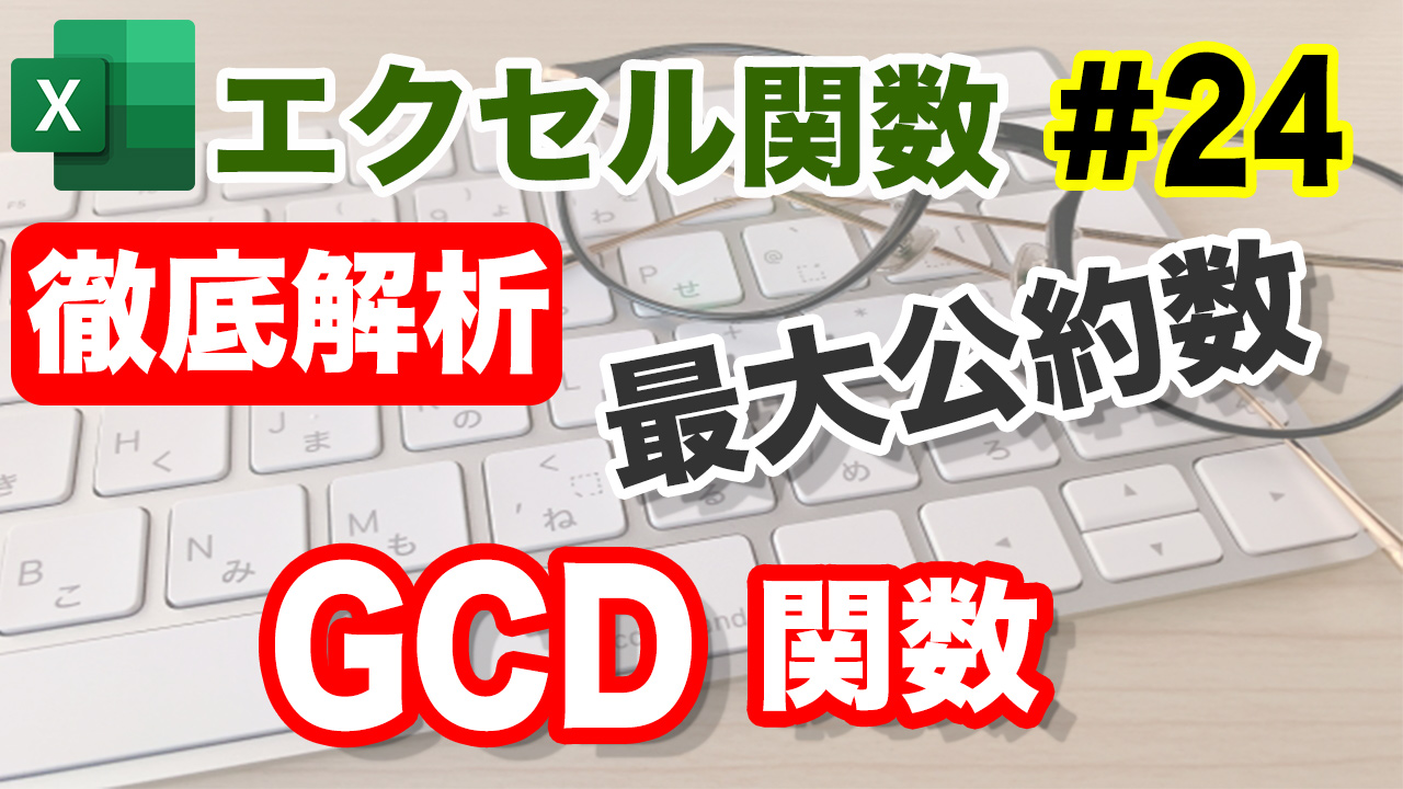 Excel GCD関数