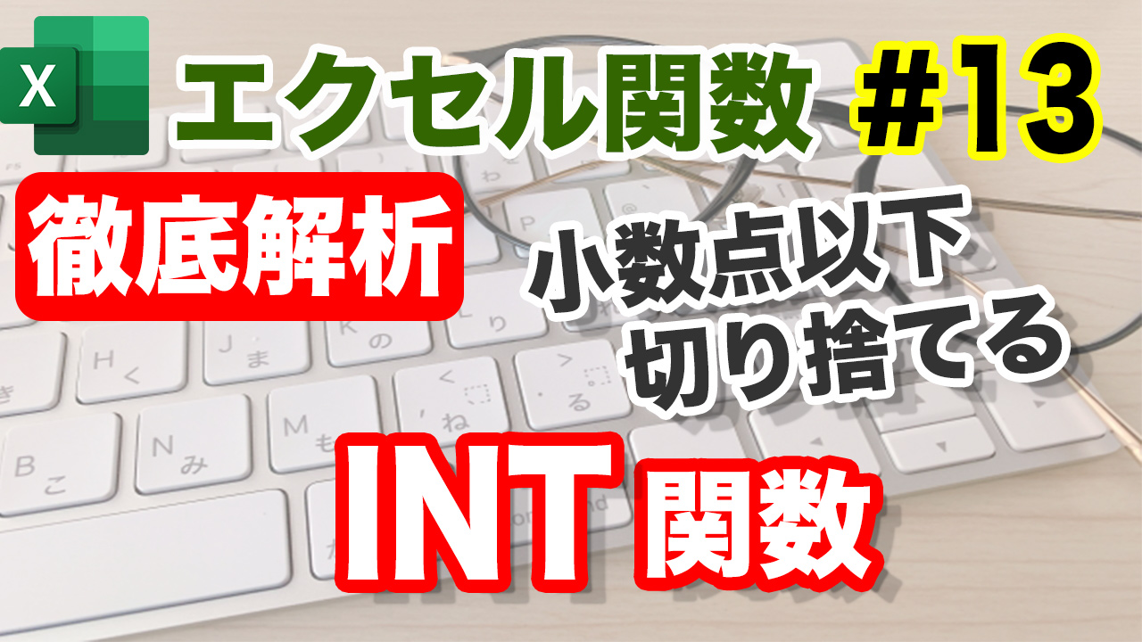 Excel INT関数