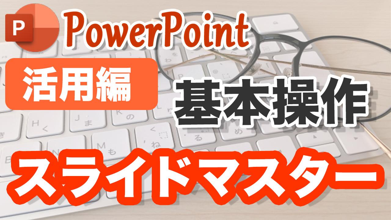 PowerPoint スライドマスター