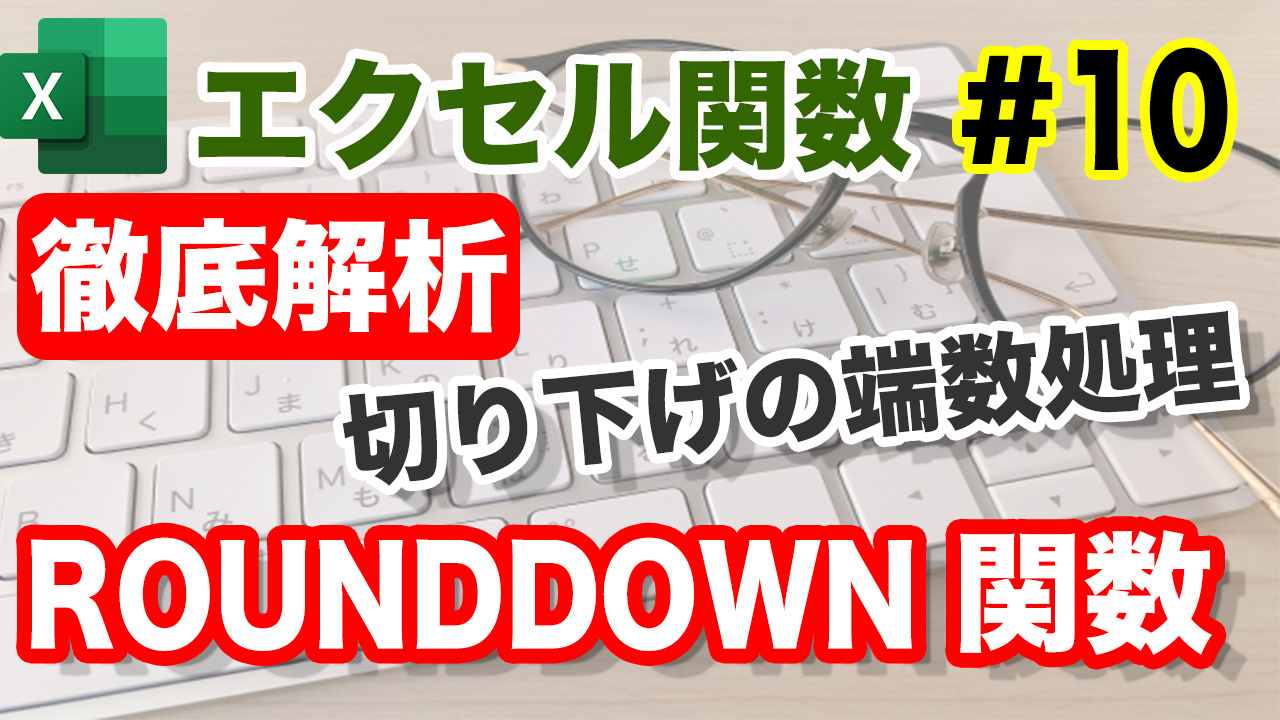Excel ROUNDDOWN関数