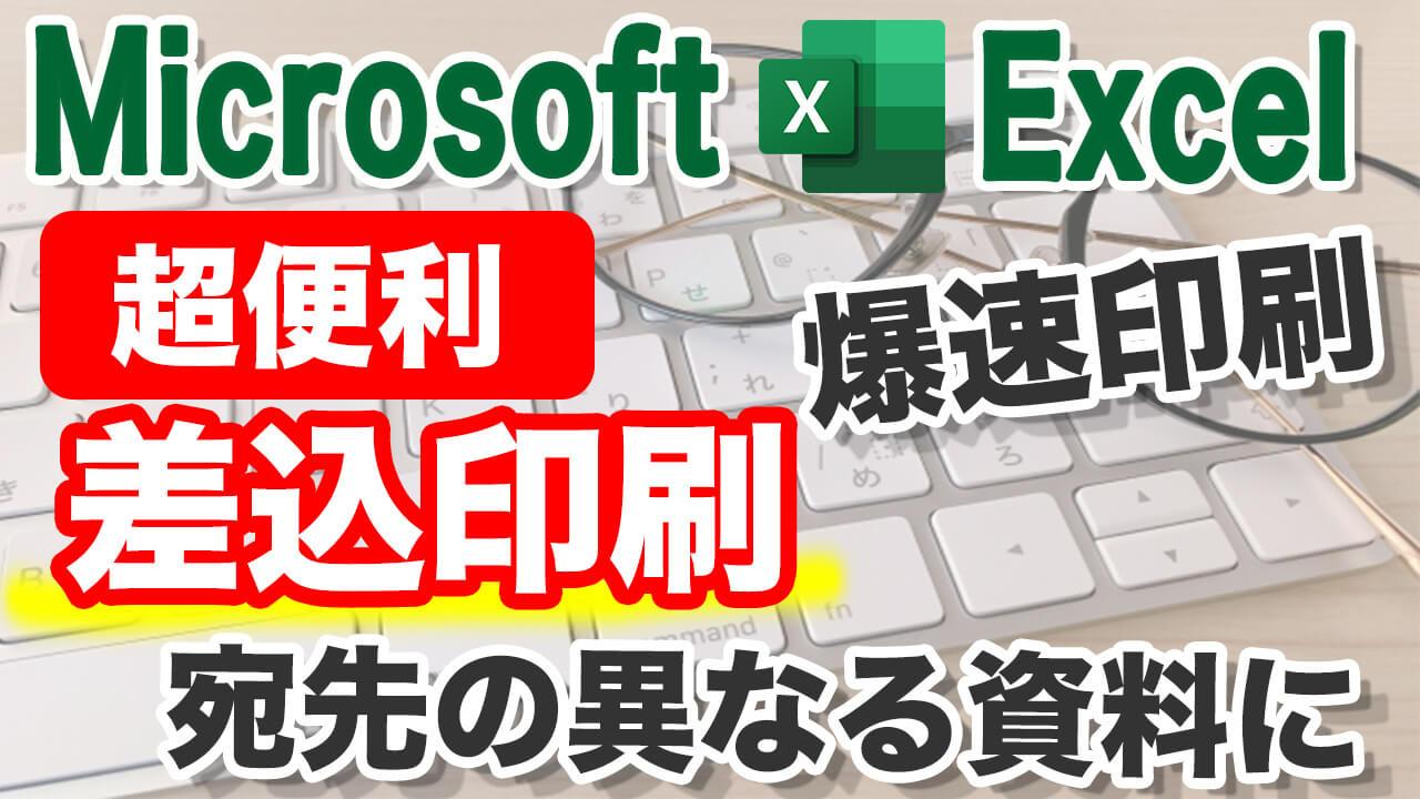 Excel 差込印刷