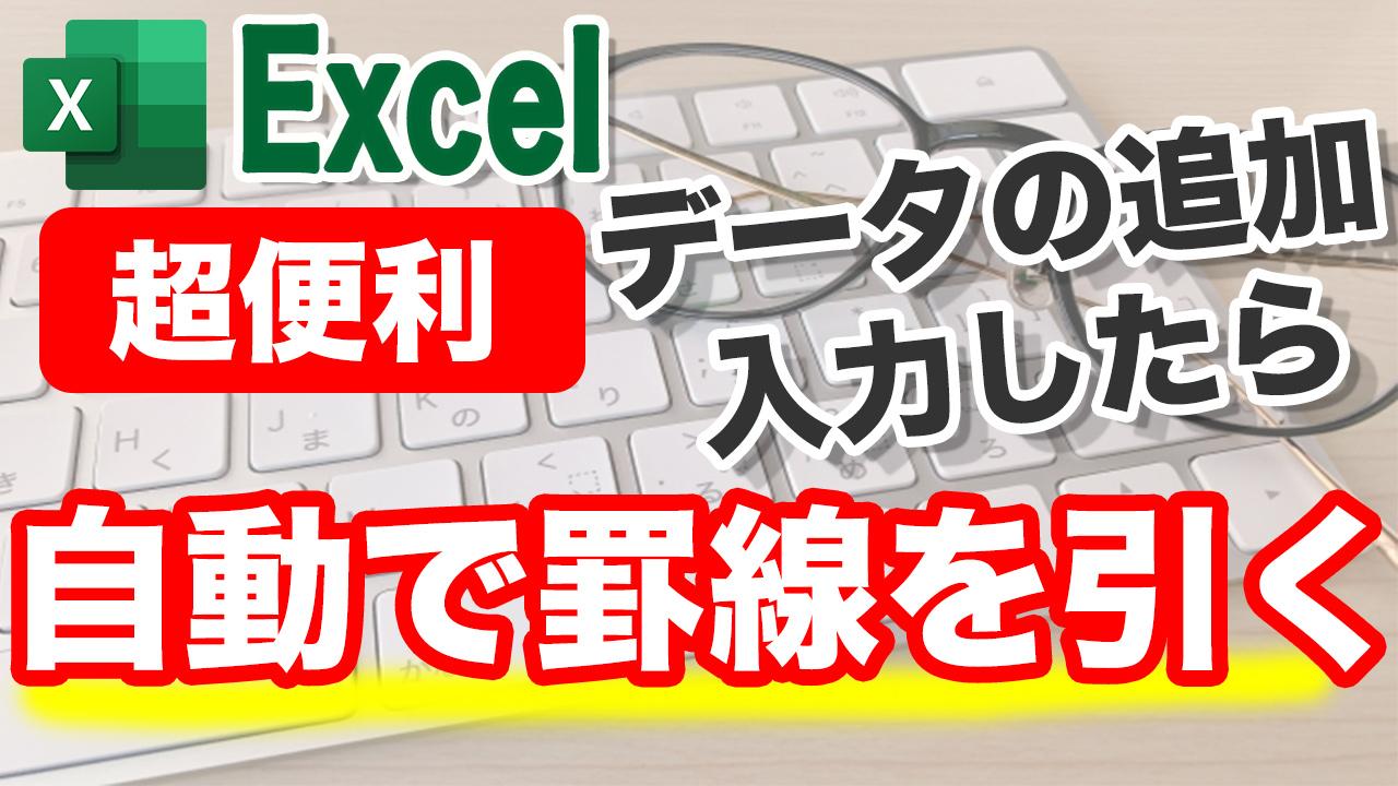 Excel 自動で罫線を追加