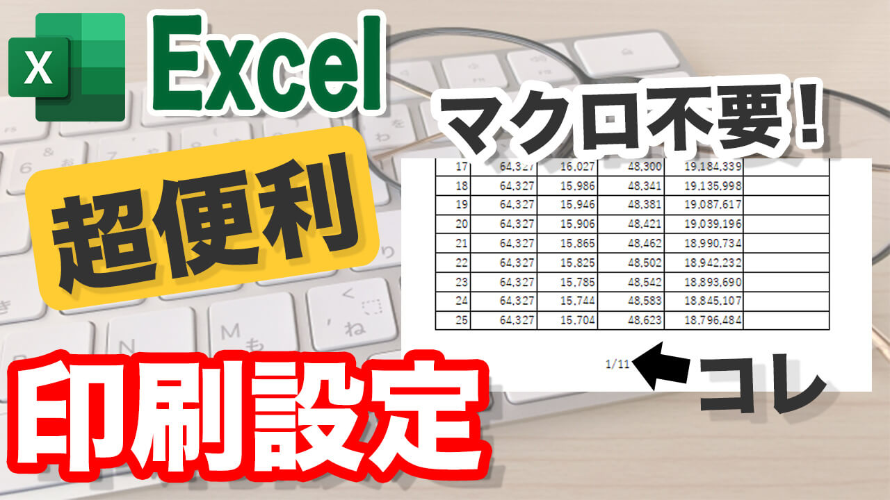 Excel 印刷設定